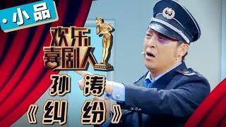 《欢乐喜剧人4》第4期:孙涛《纠纷》孙涛重塑经典保安形象【东方卫视官方高清】