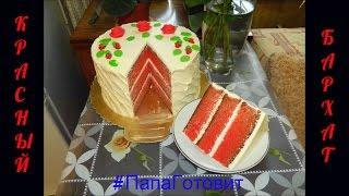 Торт Красный Бархат | Red Velvet Cake