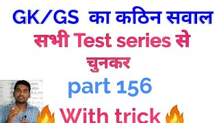 trick in Hindi history question/vvi question of history in Hindi/history for RRB NTPC/history full d