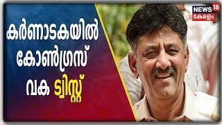 [ Karnataka Trust Vote LIVE ]  വിശ്വാസ പ്രമേയ ചര്ച്ചയ്ക്കിടെ കര്ണാടകയില് വീണ്ടും ട്വിസ്റ്റ്