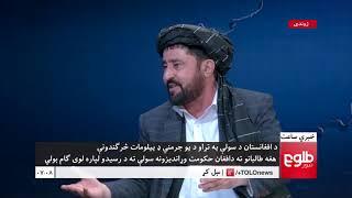 LEMAR NEWS 28 February 2018 /۱۳۹۶ د لمر خبرونه د کب ۰۹