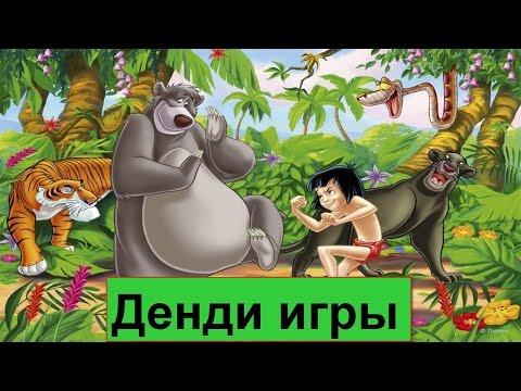 НОСТАЛЬГИЯ ПО 90-М.  ЛУЧШИЕ ИГРЫ ДЕНДИ!  Часть 1