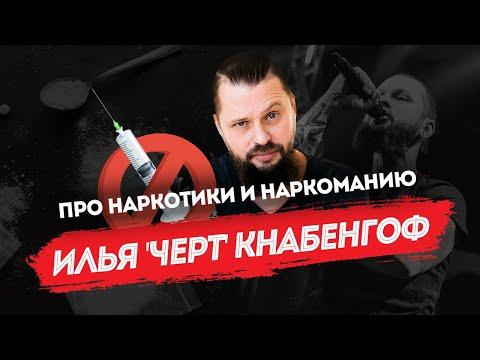 Илья 'Черт' Кнабенгоф: про наркотики и наркоманию