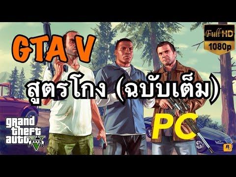 [GTA V (PC): Part 4]: รวมสูตรโกงใน GTA 5 PC