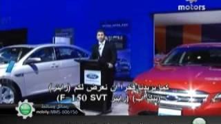 Ford 2010 dubai motor show - Part 1/3 - فورد 2010 معرض دبي