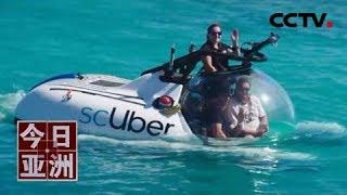[今日亚洲]速览 双赢!提高环保意识 大堡礁推出共享潜艇服务| CCTV中文国际