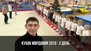 Кубок Мордовии - 2 день