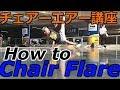 チェアートラックス 【10分ブレイクダンス講座】how to breakdance chair flare