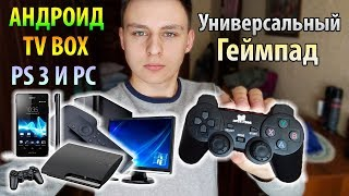 Универсальный геймпад для Андроида, TV приставки, Компьютера и PlayStation 3 Data Frog