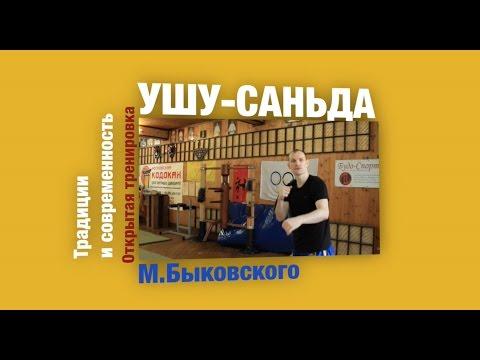 Открытая тренировка по ушу-саньда М.Быковского