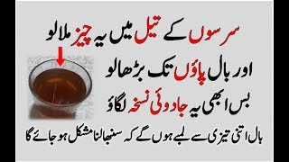 Mustard Oil For Hair Growth | Double Hair Growth | Long Hair Tips In Urdu Hindi
