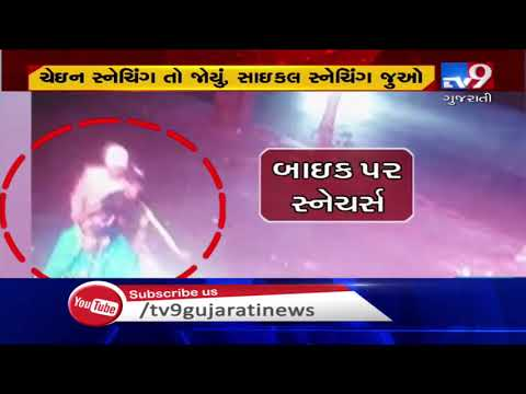 On cam: 2 bike-borne men snatch cycle from a person in Delhi| TV9GujaratiNews