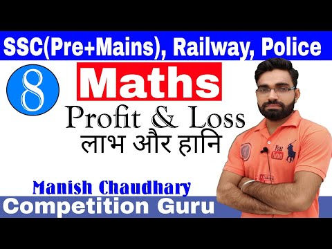 Profit and loss Trick in hindi【8】 लाभ और हानि Competition Guru ||Manish Chaudhary||