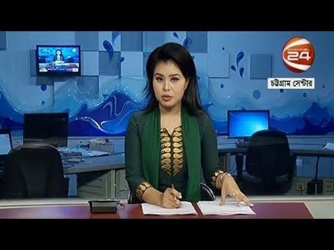 চট্টগ্রাম 24 (Chittagong 24) - 21 October 2018 - CHANNEL 24 YOUTUBE