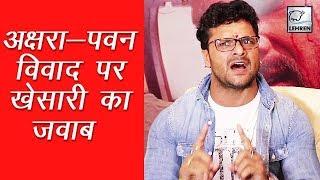 मीडिया के किस सवाल पर भड़क उठे Khesari Lal Yadav Lehren Bhojpuri