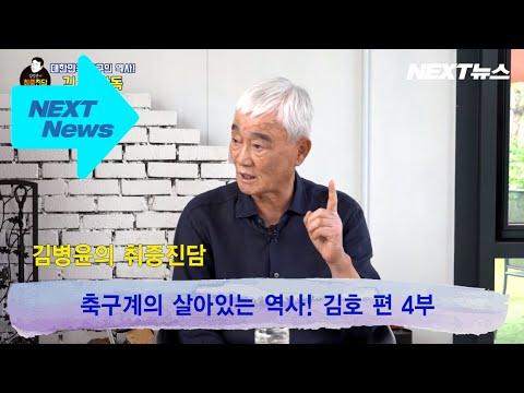 [김병윤의 취중진담] 축구계의 살아있는 역사! 김호 편 4부
