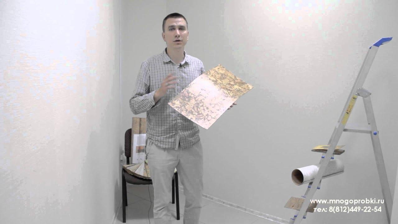 Сергей Бараков - НАСТЕННЫЕ ПРОБКОВЫЕ ПОКРЫТИЯ