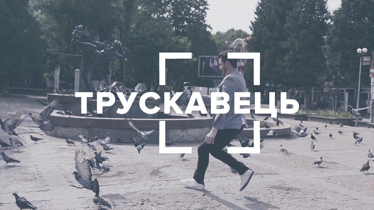 Blog 360 - подорожі Україною. Трускавець