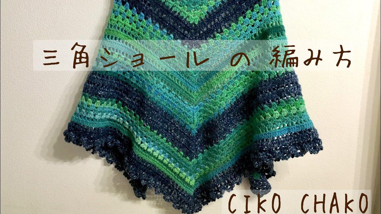 三角 ショール 編み 図