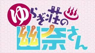 アニメ公式サイト↓ https://yuragisou.com.