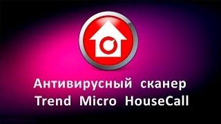 Антивирусный сканер Trend Micro HouseCall. Проверка на вирусы онлайн