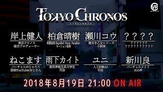 [LIVE] 第13回 V-TV「私は死んだ。犯人は誰?」東京クロノス×VRoadCaster