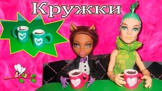 Как слепить КРУЖКИ С КОФЕ для кукол из соленого теста +РЕЦЕПТ / How to make coffee mug Dolls