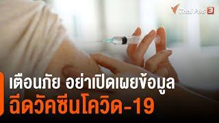เตือนภัย อย่าเปิดเผยข้อมูลฉีดวัคซีนโควิด-19 : 2 องศา ทำมาหากิน ดิน ฟ้า อากาศ (3 พ.ค. 64)
