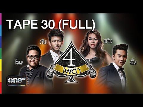 4 โพดำ | TAPE 30 FULL Season Five, ฮัท & รัดเกล้า | 9 ก.ย.58 | ช่อง one