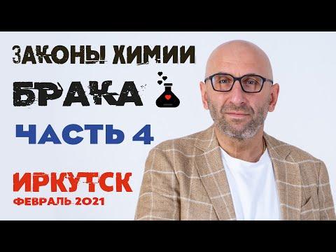Сатья • «Законы химии брака» часть 4. Иркутск, февраль 2021