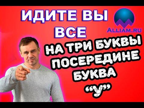 ПРОСТИТЕ МЕНЯ ЗА ВСЁ | ОЦЕНИТЕ | БАНК ХОУМ КРЕДИТ| Как не платить кредит | Кузнецов | Аллиам