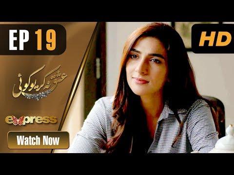 Pakistani Drama | Ishq Na Kariyo Koi - Episode 19 | Express TV Dramas | Rabab Hashim, Noor Hassan