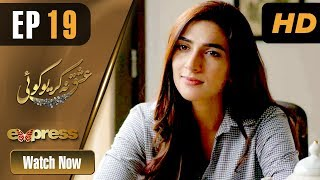Pakistani Drama   Ishq Na Kariyo Koi - Episode 19   Express TV Dramas   Rabab Hashim, Noor Hassan
