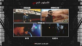 #L7RFI | Episode 04 الأسلوب الحرفي الحلقة