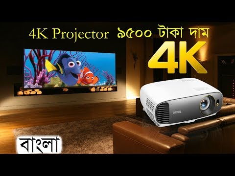 4K Projector In Bangla Review | মাত্র ৯৫০০ টাকা । Your NEW Home Theater Setup With A 4K Projector!