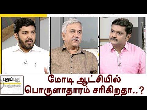 Puthu Puthu Arthangal: மோடி ஆட்சியில் பொருளாதாரம் சரிகிறதா..?  | 28/09/2017 | Puthiyathalaimurai TV