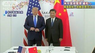 米中貿易摩擦緩和へ 制裁関税の一部撤回で合意(19/11/08)