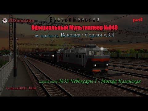 ZDSimulator - Официальный Мультиплеер по маршруту Вековка - Сергач - 7.04.2019 - часть 2