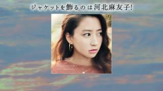 11月2日配信 SPICY CHOCOLATE「同じ空 feat. ナオト・インティライミ & ...