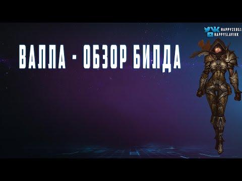 видео: Валла - обзор билда. heroes of the storm