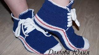 Домашние КЕДЫ для взрослых спицами \\\  Knitting. Slippers or socks and SHOES for adults(Будь в курсе новых видео, подписывайся на мой канал ▻http://www.youtube.com/user/hobby24rukodelie?sub_confirmation=1 Вязание спицами..., 2014-12-26T23:35:16.000Z)