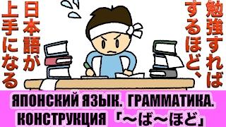 Грамматика JLPT N3 「〜ば〜ほど」. Урок японского языка