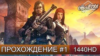 Risen 2: Dark Waters прохождение на русском - Часть 1