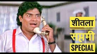 Sheetla Saptami Special Marwari dubbed funny comedy Desi Rajasthani video