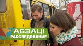 Маршрутка для самоубийц. Где в Украине водители не поменяли летние шины? - Абзац! - 23.11.2016
