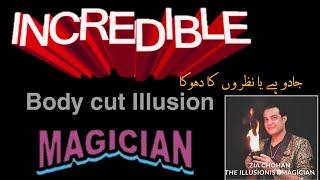 BODY CUT ILLUSION | ZIA CHOHAN | 2021 NEW MAGIC   #bodycutmagic #ziachohan #lahoremagician