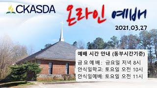 [샬롯재림교회] 온라인 예배 | 2021.03.27