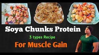 Soya Chunks 3 types recipe for Muscle gain in Hindi  सयबन परटन  Punjabi Muscle