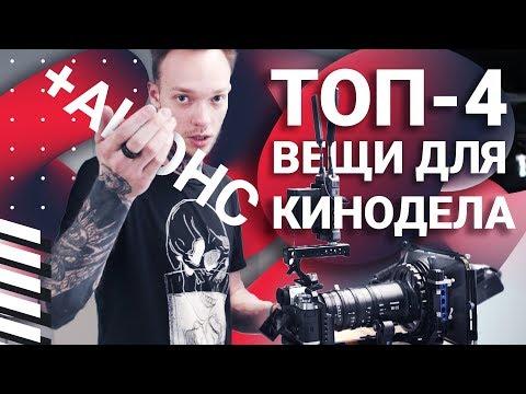 Топ-4 оборудования для съемки видео   Как мы снимаем рекламу