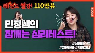 [이투스 썰강] 김민정 쌤의 잠깨는 심리테스트